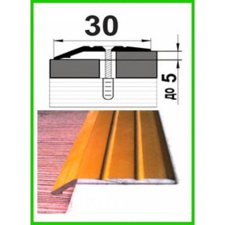 Алюминиевый порожек разноуровневый - 007 0,9м золото