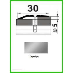 Алюминиевый порожек разноуровневый - 007 0,9м серебро
