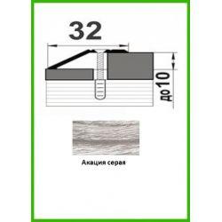Алюминиевый порожек разноуровневый - 010  0,9м Акация серая