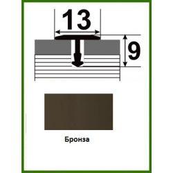 Алюминиевый порожек для керамической плитки - АТ 13  бронза