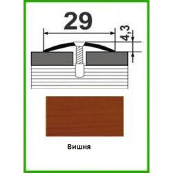 Алюминиевый порожек -004 Вишня  0,9м