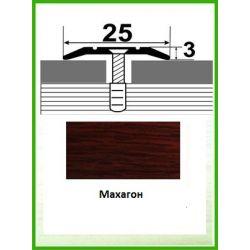 Алюминиевый порожек -003  Махагон  0,9м