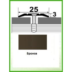 Алюминиевый порожек -003  Бронза  0,9м