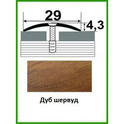 Алюминиевый порожек -004 Дуб Шервуд  0,9м