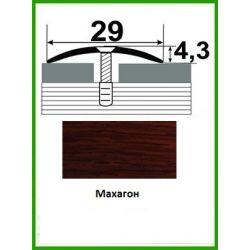 Алюминиевый порожек -004 Махагон  0,9м