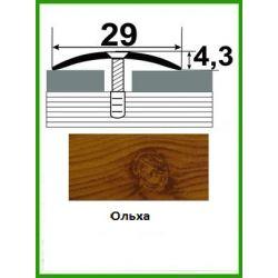 Алюминиевый порожек -004 Ольха 0,9м