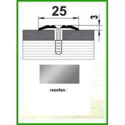 Алюминиевый порожек -003  Серебро  0,9м