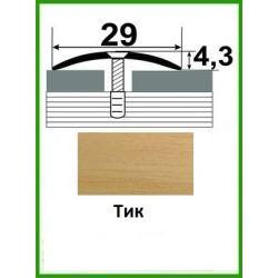 Алюминиевый порожек -004 Тик 0,9м