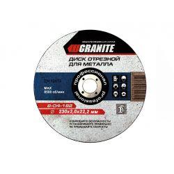 Диск отрезной по металлу GRANITE, 125*1,0*22,2мм