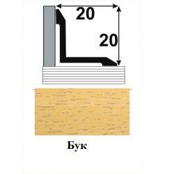 Алюминиевый порожек внутренний - АВ 20х20  0,9м Бук