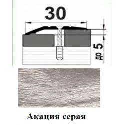 Алюминиевый порожек разноуровневый - 007 0,9м Акация серая