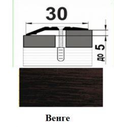 Алюминиевый порожек разноуровневый - 007 0,9м Венге