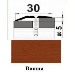 Алюминиевый порожек разноуровневый - 007 0,9м Вишня