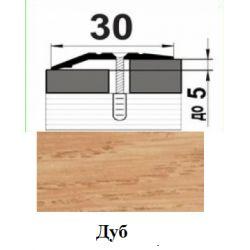 Алюминиевый порожек разноуровневый - 007 0,9м Дуб