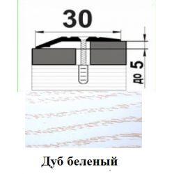 Алюминиевый порожек разноуровневый - 007 0,9м Дуб беленый