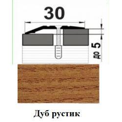 Алюминиевый порожек разноуровневый - 007 0,9м Дуб рустик