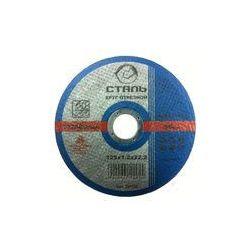 Диск отрезной по металлу СТАЛЬ 125 х 1,6 * 22,2