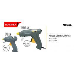 Пистолет клеевой электрический Master Tool, 11.2мм, 200 Вт