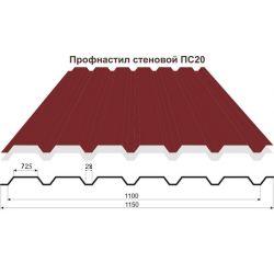 Профнастил ПС-20
