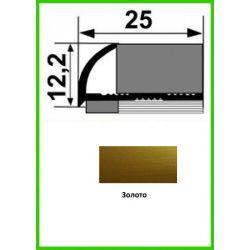 Алюминиевый порожек для керамической плитки - НАП 10 - 2,7м Золото