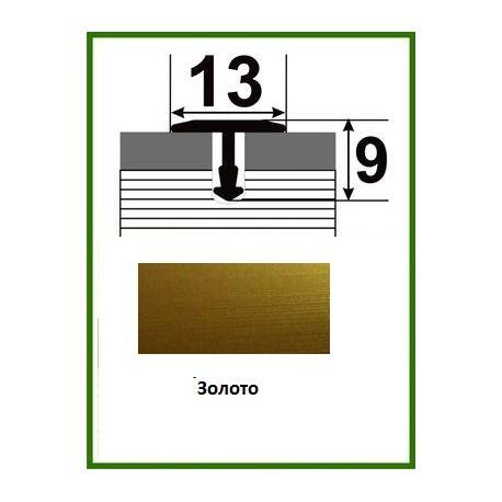 Алюминиевый порожек для керамической плитки - АТ 13  золото