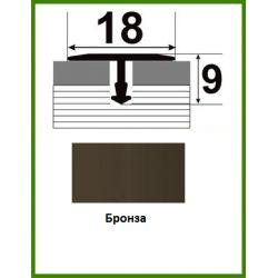 Алюминиевый порожек для керамической плитки - АТ 18  бронза