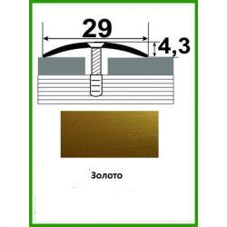 Алюминиевый порожек -004 Золото 0,9м