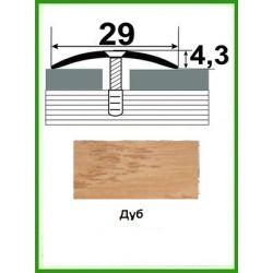 Алюминиевый порожек -004 дуб  0,9м