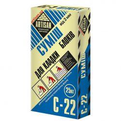 Смесь для кладки газоблока Артисан С-22, 25кг